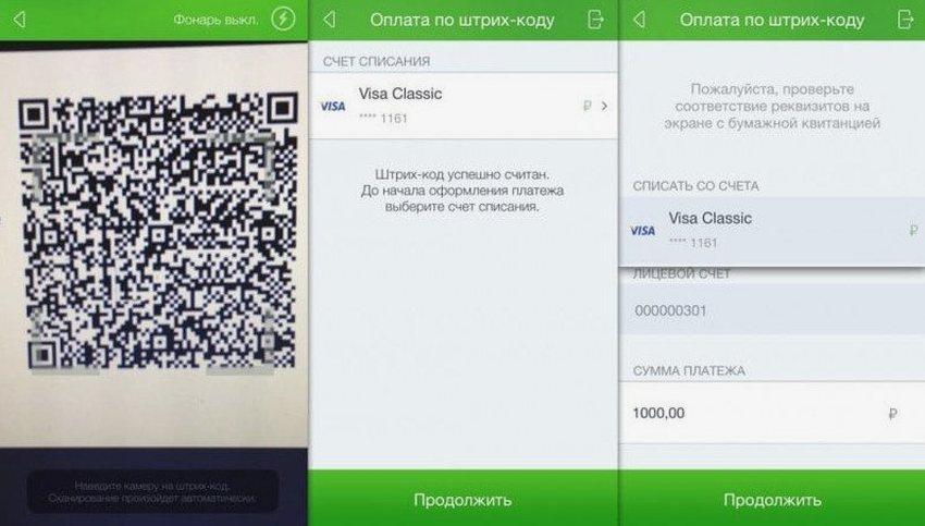 Оплата по штрих коду Сбербанк: QR code