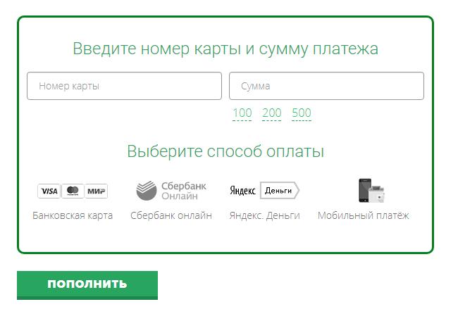 Пополнение банковской карты на сервисе Зонателеком