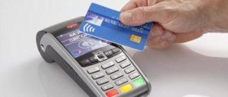 Бесконтактная оплата картой Сбербанка: как это работает, как отключить и подключить