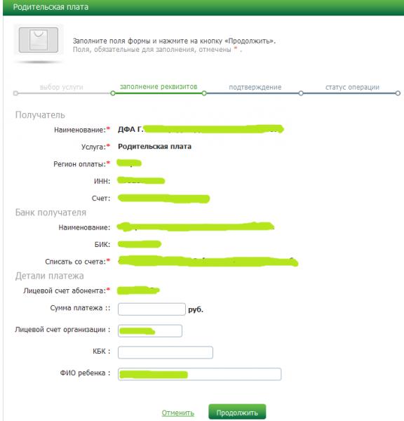 Заполнение данных для оплаты