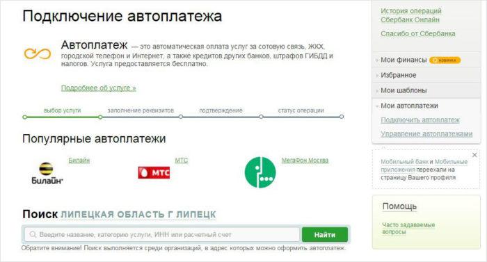 Подключение автоплатежа в Сбербанк онлайн