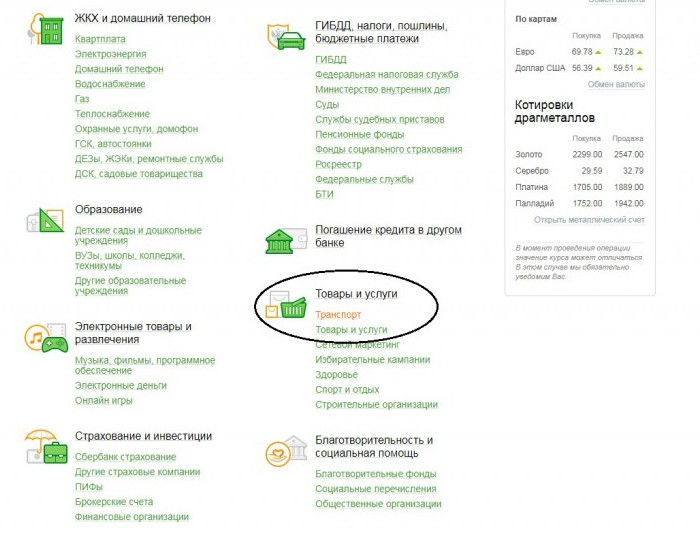 Раздел Транспорт на Сбербанк онлайн