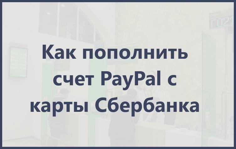 презентация на тему пополнения счета PayPal с карты