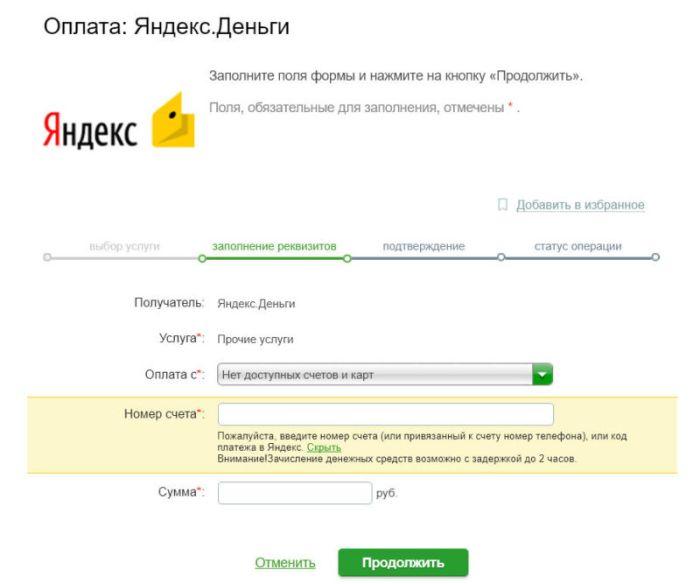Заполнение реквизитов перевода