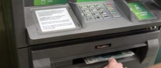 Получение наличности в банкомате