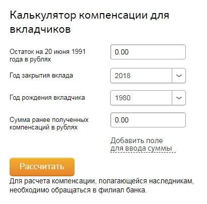 Калькулятор компенсации по вкладам