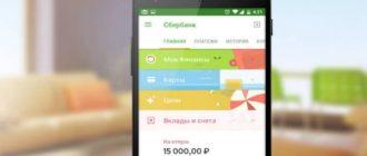 Мобильный Сбербанк Онлайн