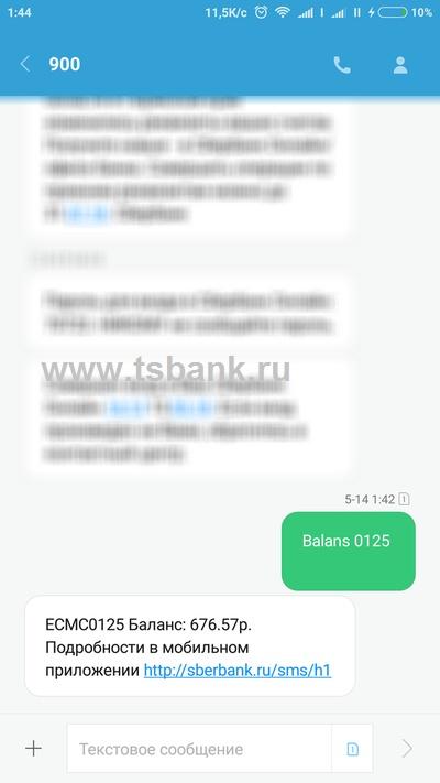 узнаем баланс карты Сбербанка через смс на номер900