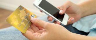 Телефон и банковская карта