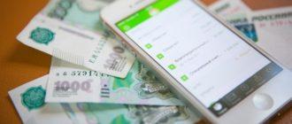 Сбербанк онлайн, деньги