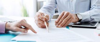 Подписание договора на ипотеку