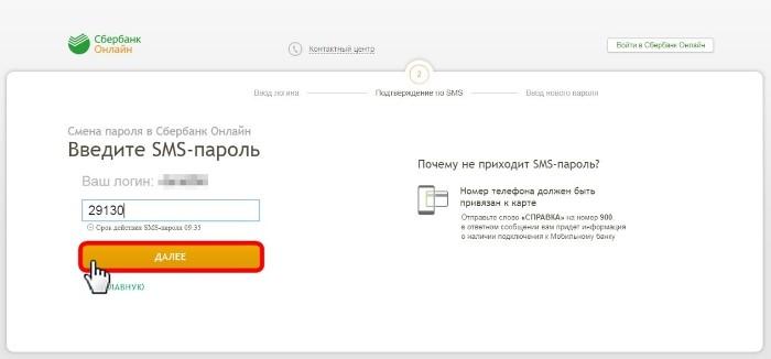 Вход в Сбербанк Онлайн с помощью СМС