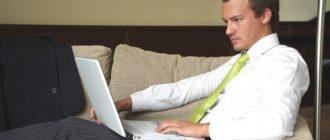 Бизнесмен с ноутбуком