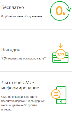 Преимущества пенсионной карты Сбербанка