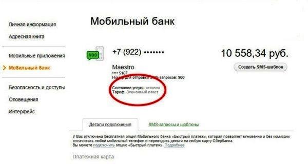 Как посмотреть тарифный план в Сбербанк онлайн