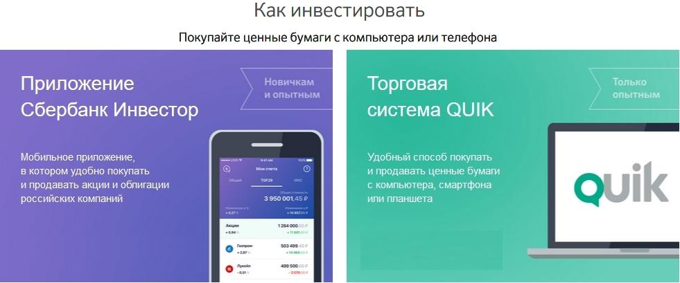 управление брокерским счетом с ПК или смартфона