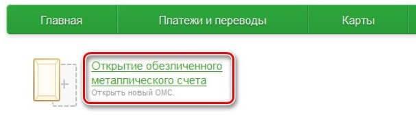 счет ОМС в сбербанк онлайн