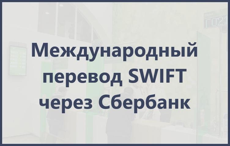 слайд по СВИФТ переводам