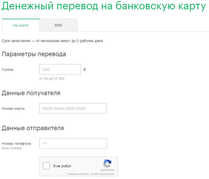Перевод денег на карту в личном кабинете Мегафон