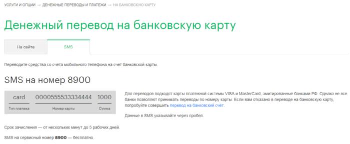 Перевод денег на карту через СМС