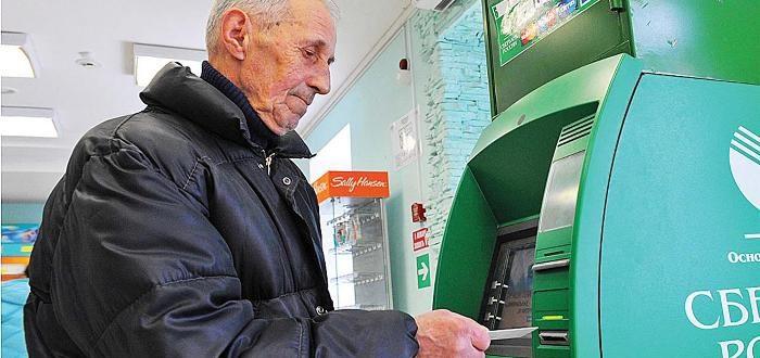 Пенсионер у банкомата