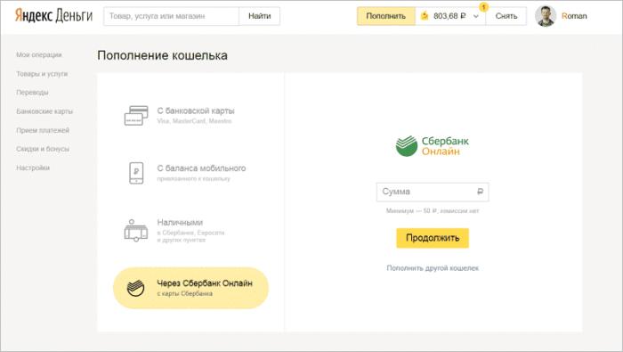 Пополнение Яндекс.Деньги с помощью Сбербанк Онлайн