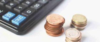 Монеты, калькулятор