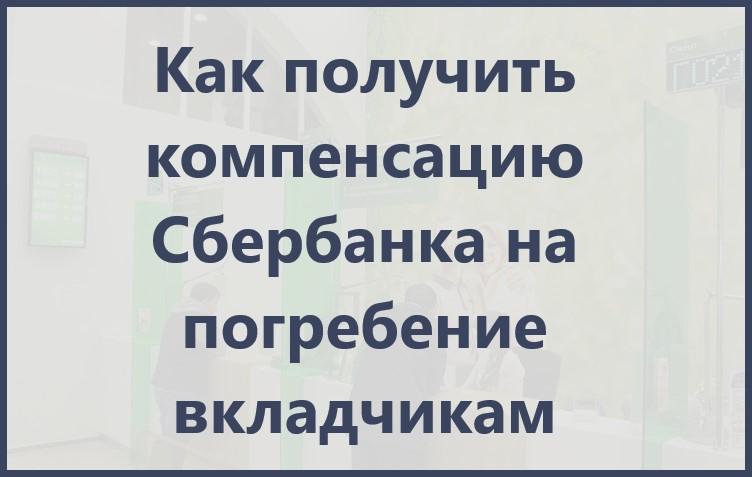 Изображение - Выплаты сбербанка по смерти вкладчика kompensaciya-na-pogrebenie-ot-sberbanka0
