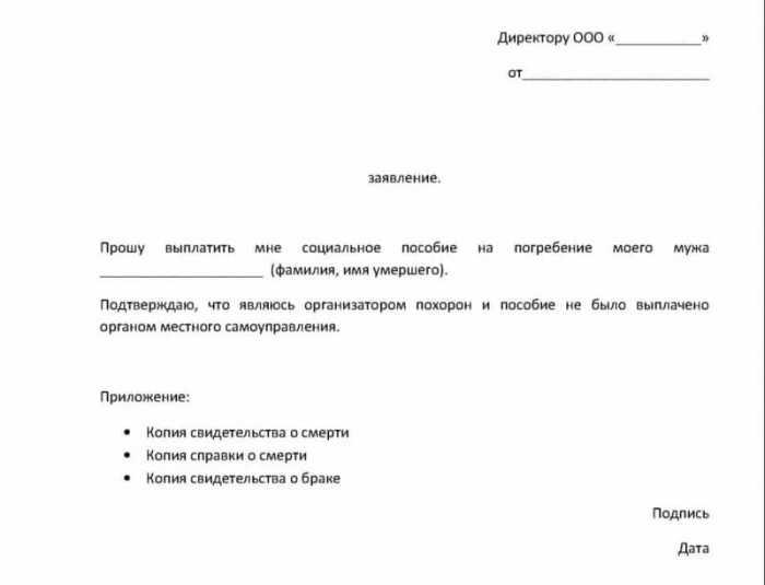 Образец заявления на выплату компенсации