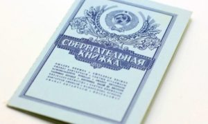 Изображение - Выплаты сбербанка по смерти вкладчика kompensatsiya-na-pogrebenie-ot-sberbanka-v-2018-godu4-300x180