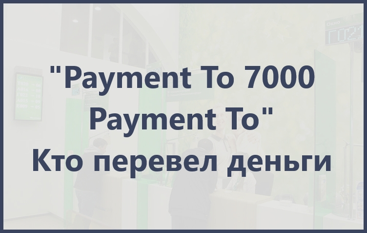 слайд на тему Payment To 7000 Payment To