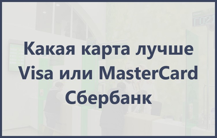 презентация на тему отличий карт Visa и MasterCard