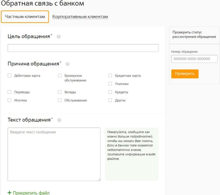 Форма обратной связи на сайте Сбербанка
