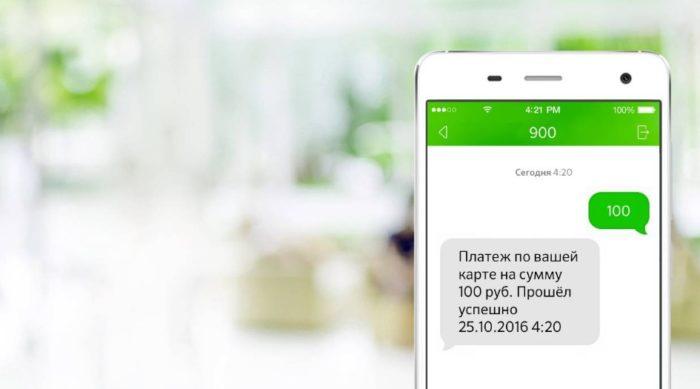Операции с картой через Мобильный банк