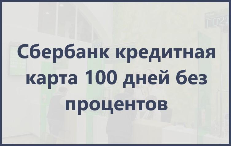 презентация на тему карта кредитная на 100 дней