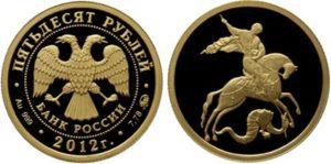 Монета Георгий Победоносец пруф