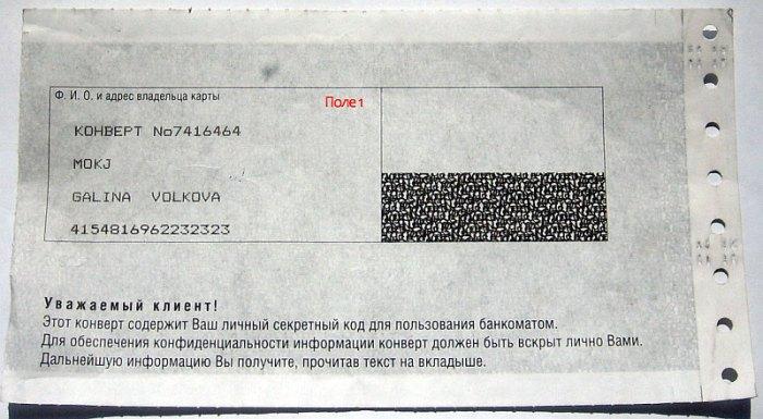 Конверт с банковской картой