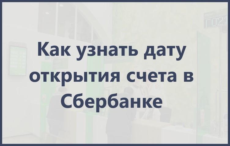Изображение - Как узнать дату открытия счета карты сбербанка kak-uznat-datu-otkrytiya-scheta-v-sberbanke-onlajn0