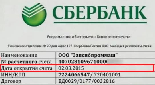 Изображение - Как узнать дату открытия счета карты сбербанка kak-uznat-datu-otkrytiya-scheta-v-sberbanke1
