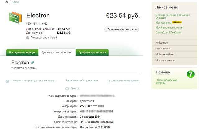 Изображение - Как узнать дату открытия счета карты сбербанка kak-uznat-datu-otkrytiya-scheta-v-sberbanke2