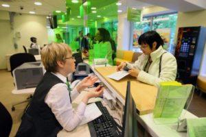 Изображение - Как узнать дату открытия счета карты сбербанка kak-uznat-datu-otkrytiya-scheta-v-sberbanke5-300x200