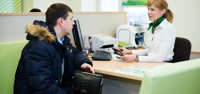 Обслуживание клиента в Сбербанке