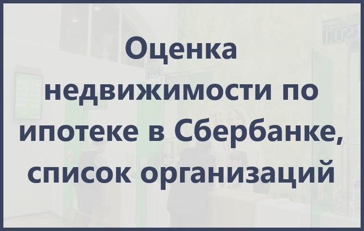 Изображение - Оценка недвижимости для ипотеки сбербанка 2019 список аккредитованных организаций, стоимость sberbank-ocenka-nedvizhimosti-po-ipoteke-spisok-organizacij0