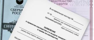 Документы для получения вклада по завещательному распоряжению