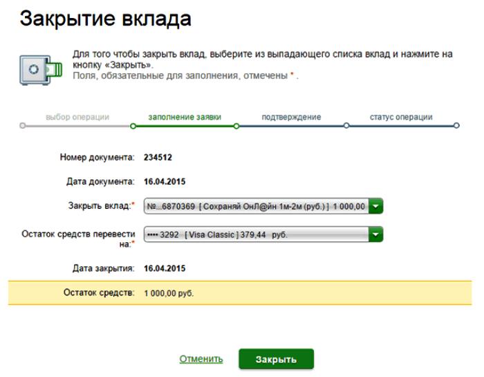 Закрытие вклада в Сбербанк Онлайн