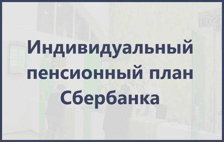презентация Индивидуальный пенсионного плана Сбербанка