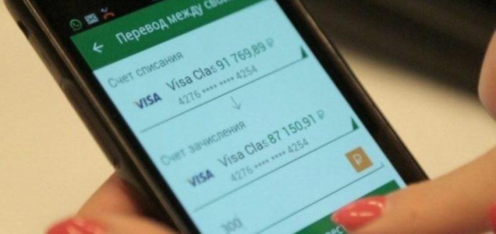 Мобильный банк в телефоне
