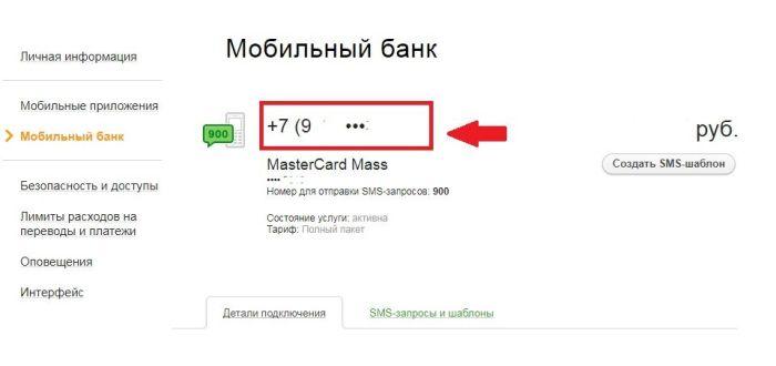 Узнать нормер привязки карты через мобильный банк