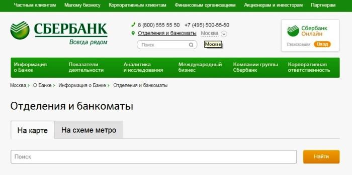 Поиск отделения Сбербанка через сайт
