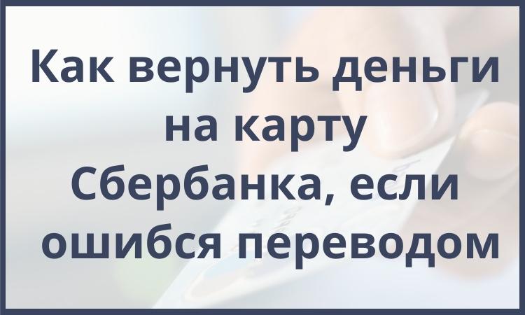 слайд на тему возврата денег при ошибочном переводе